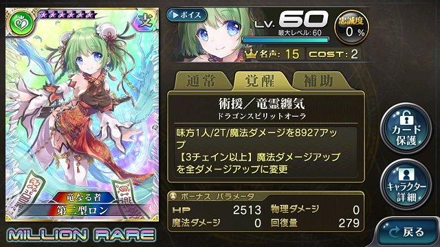 【竜なる者】第二型ロン.jpg
