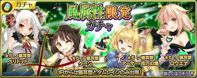 風属性限定ガチャが登場!(2016.3.17).png