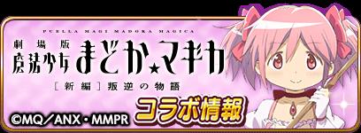 魔法少女まどか☆マギカ【新編】叛逆の物語コラボ情報!.png