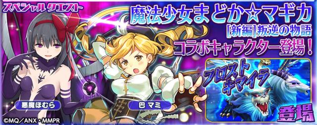 スペシャルクエストに魔法少女まどか☆マギカ[新編]叛逆の物語コラボキャラクター登場!