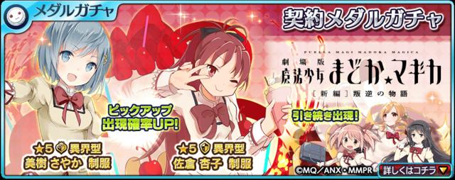 契約メダルガチャに新規キャラクターが登場!.png