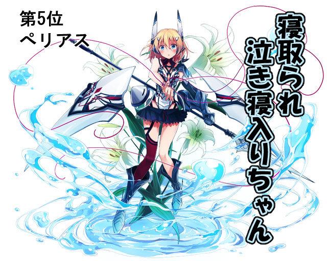 【悲恋の騎士】第二型ペリアス