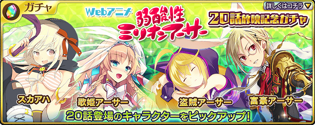 Webアニメ弱酸性ミリオンアーサー20話放映記念ガチャが登場!