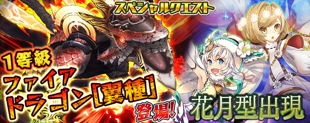 4月1日よりスペシャルクエストに1等級ファイアドラゴン【翼種】登場!さらに新たな敵が登場!.png