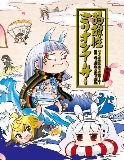 弱酸性コミックス.jpg