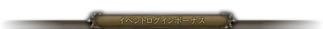 h3_bonus