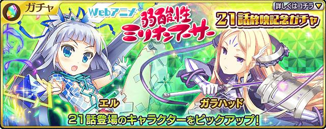 Webアニメ弱酸性ミリオンアーサー21話放映記念ガチャが登場!.png
