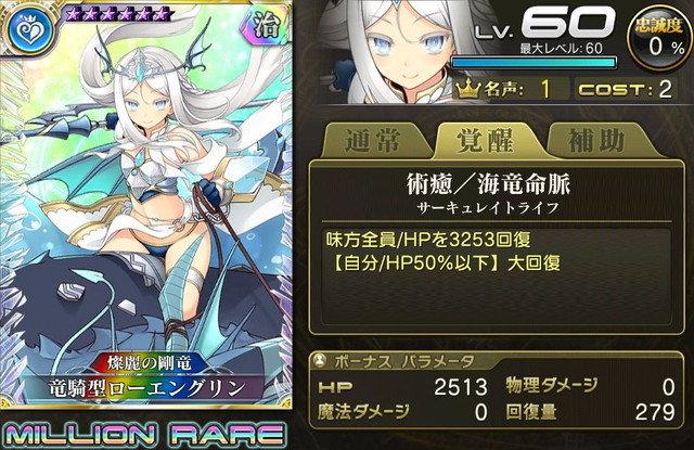 【燦麗の剛竜】竜騎型ローエングリン.jpg