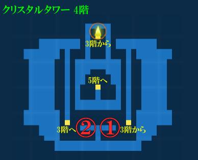 クリスタルタワー4階.png