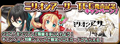 ミリオンアーサーTCG発売記念キャンペーン!