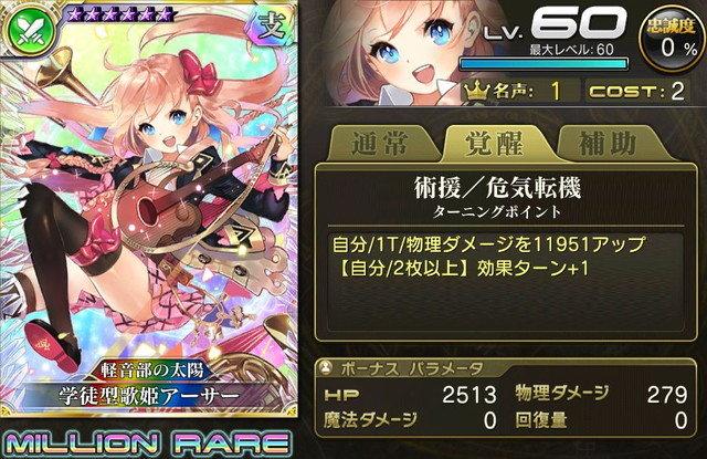 【軽音部の太陽】学徒型歌姫アーサー