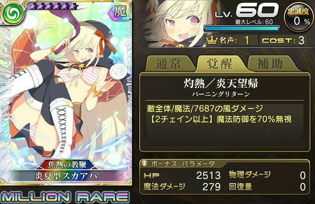 【焦熱の教鞭】炎夏型スカアハ