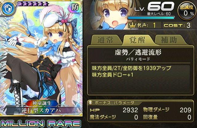【神童誕生】逆行型スカアハ