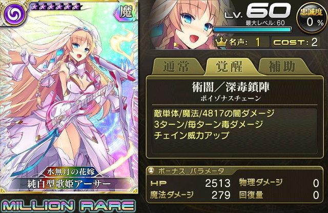 【水無月の花嫁】純白型歌姫アーサー