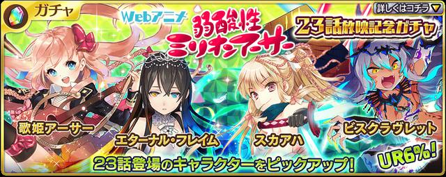 Webアニメ弱酸性ミリオンアーサー23話放映記念ガチャが登場!