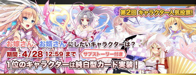 第2回キャラクター人気投票開始!.jpg