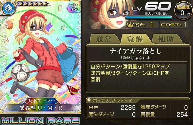 【天才ゲーマー】異界型U・M・R.jpg
