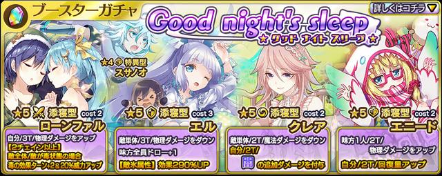 ブースターガチャ「Good_night's_sleep」が登場!