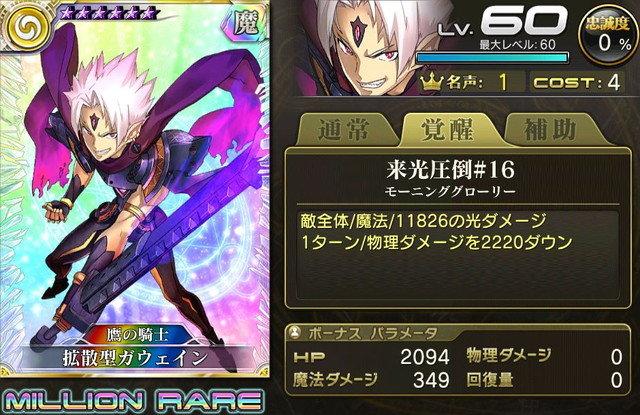 【鷹の騎士】拡散型ガウェイン.jpg