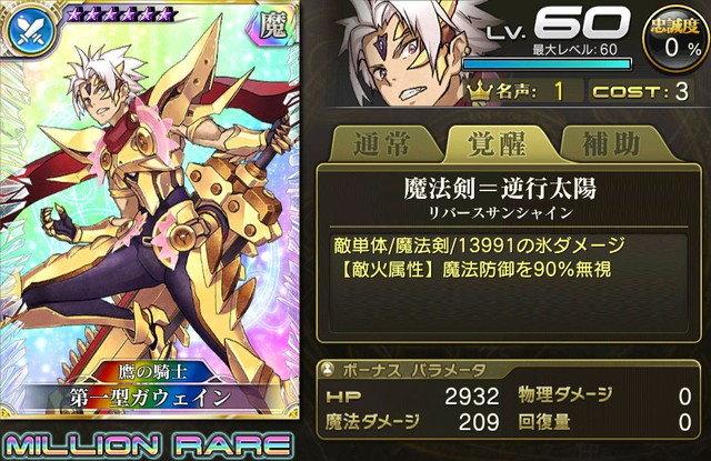 【鷹の騎士】第一型ガウェイン.jpg