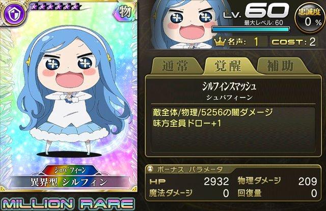 【シュバフィーン】異界型_シルフィン.jpg