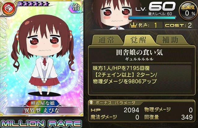 【照れ屋な娘】異界型_えびな.jpg