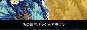 【テラバトル】盾の竜王バッシュドラゴン