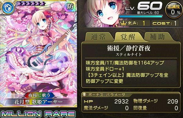 【夜桜に歌う】花月型歌姫アーサー.jpg