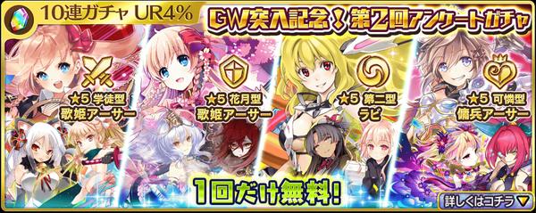 4月29日より「GW突入記念!第2回アンケートガチャ」が登場!.png