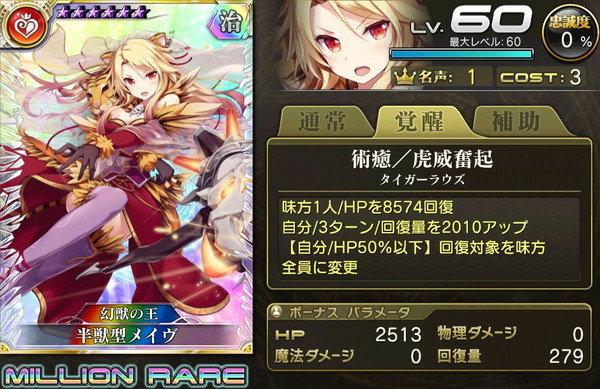 【幻獣の王】半獣型メイヴ.jpg