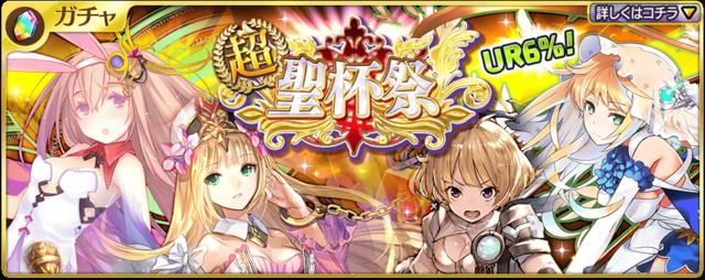 1400万ダウンロード突破記念「超聖杯祭」開催!.png