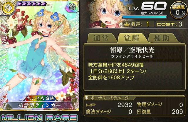 【ちいさな奇跡】童話型ティンカー.jpg