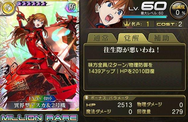 異界型アスカ&2号機_歌姫.jpg