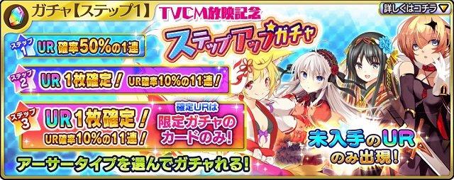 TVCM放映記念!ステップアップガチャ.jpg