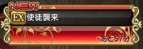 ステージクエスト「使徒襲来」開催!2.jpg