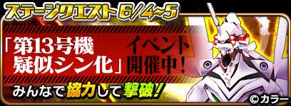 ステージクエスト「第13号機 疑似シン化」開催!.png