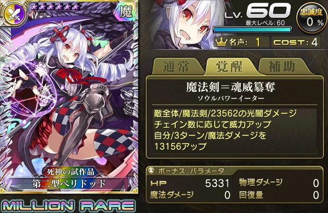 【死神の試作品】第二型ペリドッド(傭兵)