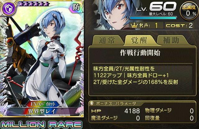 【EVAパイロット】異界型レイ(MR).jpg
