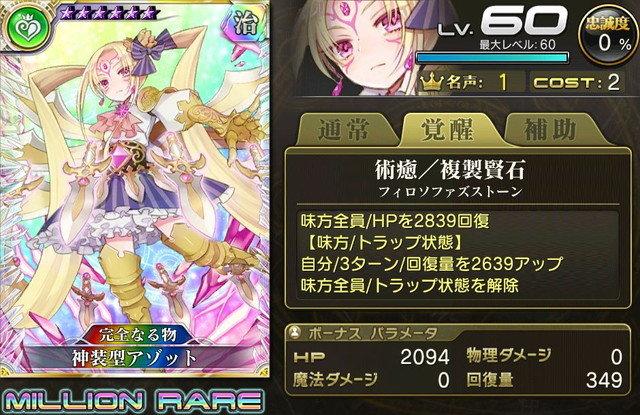 【完全なる物】神装型アゾット.jpg