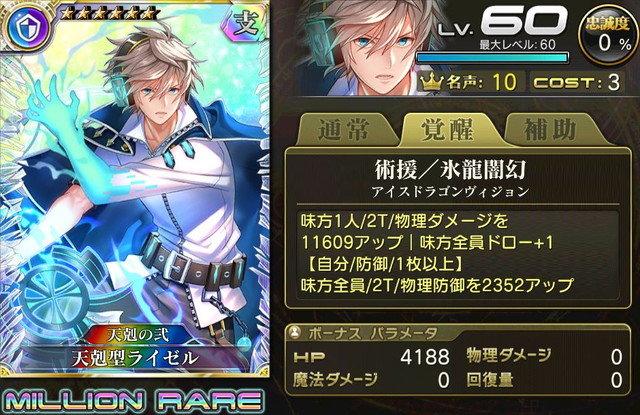 【天剋の弐】天剋型ライゼル