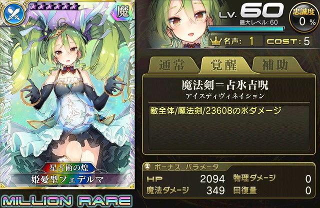 【星占術の煌】姫憂型フェデルマ