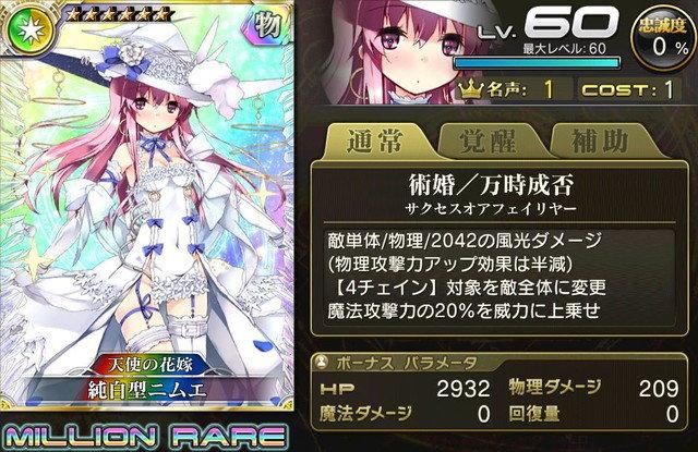 【天使の花嫁】純白型ニムエ.jpg