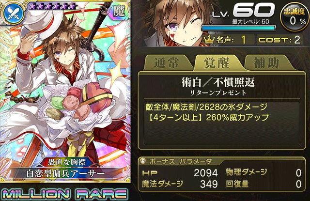 【愚直な胸襟】白恋型傭兵アーサー.jpg
