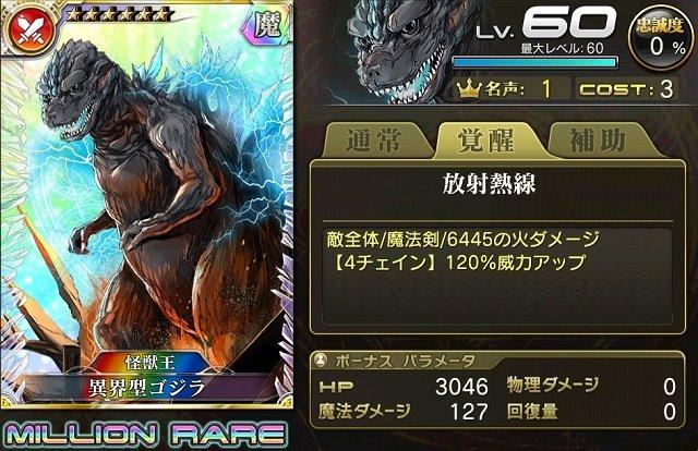 【怪獣王】異界型ゴジラ(MR).jpg