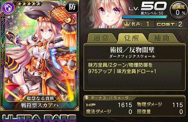 【聡慧なる貴族】戦符型スカアハ.jpg