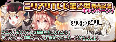 ミリオンアーサーTCG第2弾発売記念キャンペーン!.png