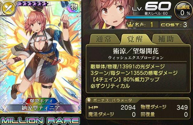【爆裂ボディ】納涼型ティニア.jpg