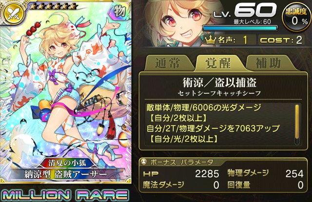 【清夏の小狐】納涼型_盗賊アーサー