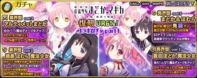 7月1日より復刻まどマギ【新編】叛逆の物語コラボガチャpart1が登場!