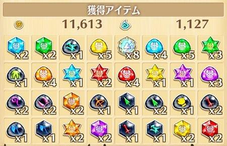 """星10""""眠らぬ島の遊技場!""""の獲得報酬例"""